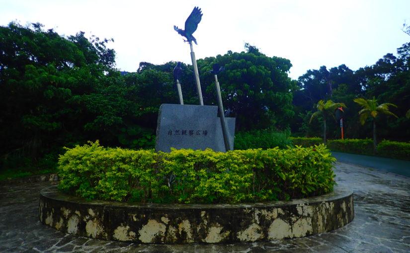石垣島のバンナ公園