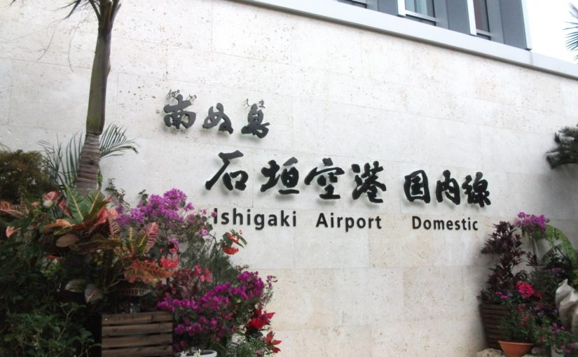 南ぬ島石垣島空港