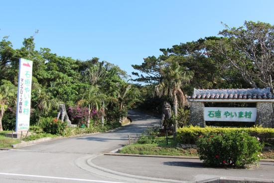 石垣島の観光名所である石垣やいま村
