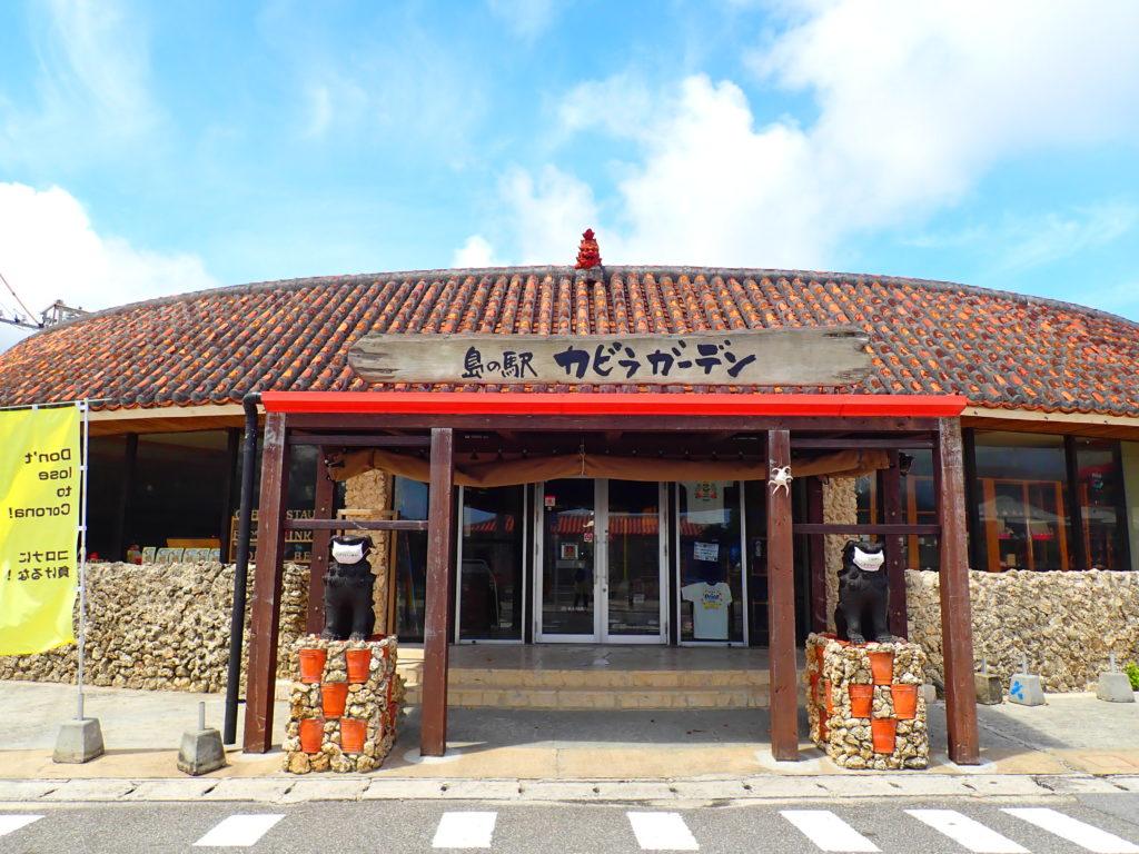 島の駅カビラガーデン