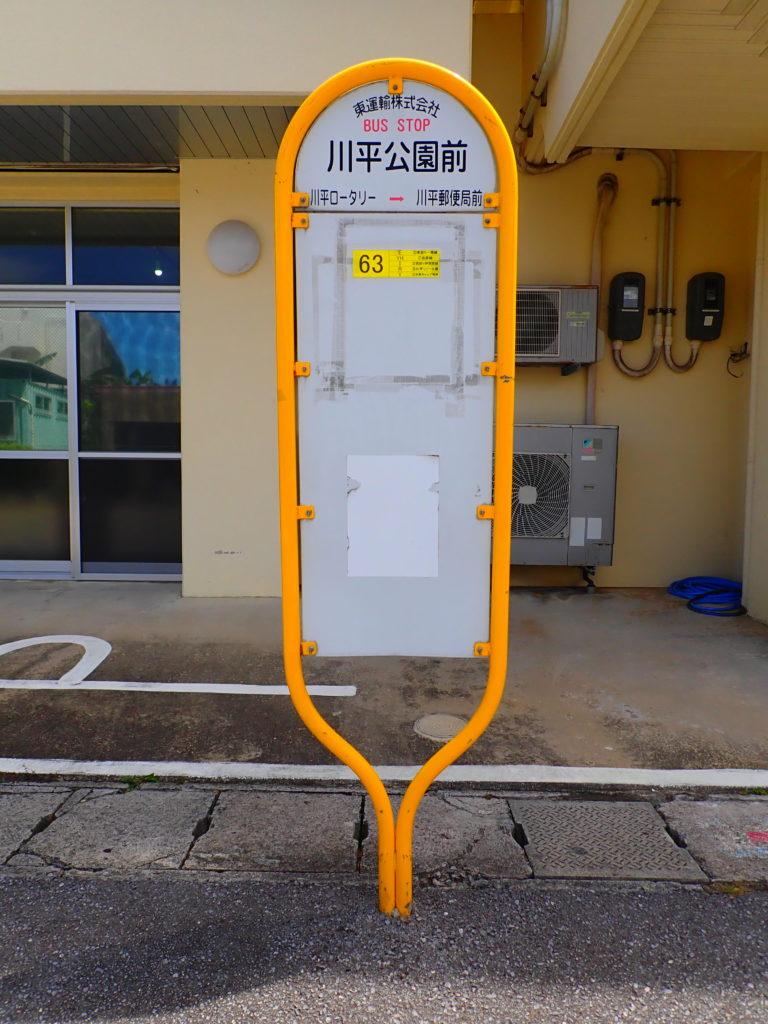 川平公園のバス停