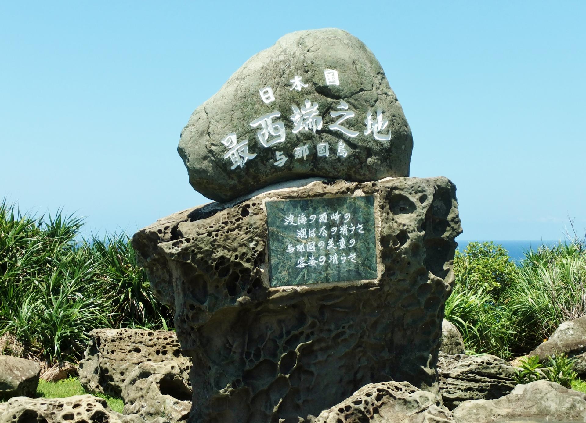 与那国島の日本最西端の碑