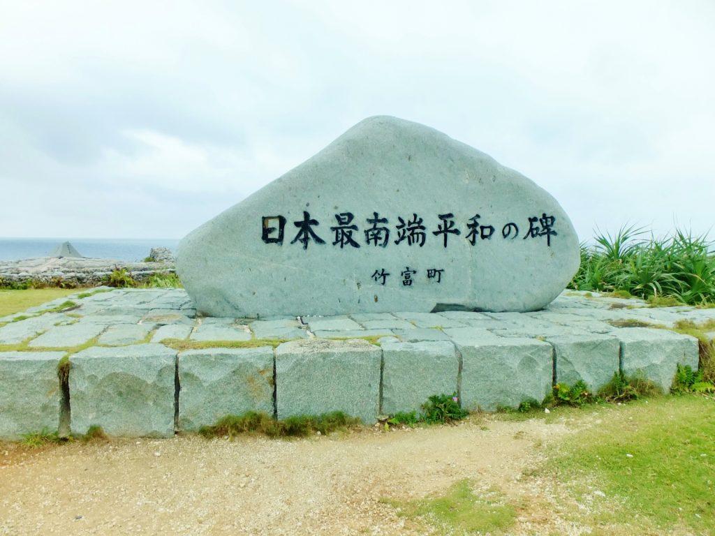 波照間島の南にある日本最南端の碑