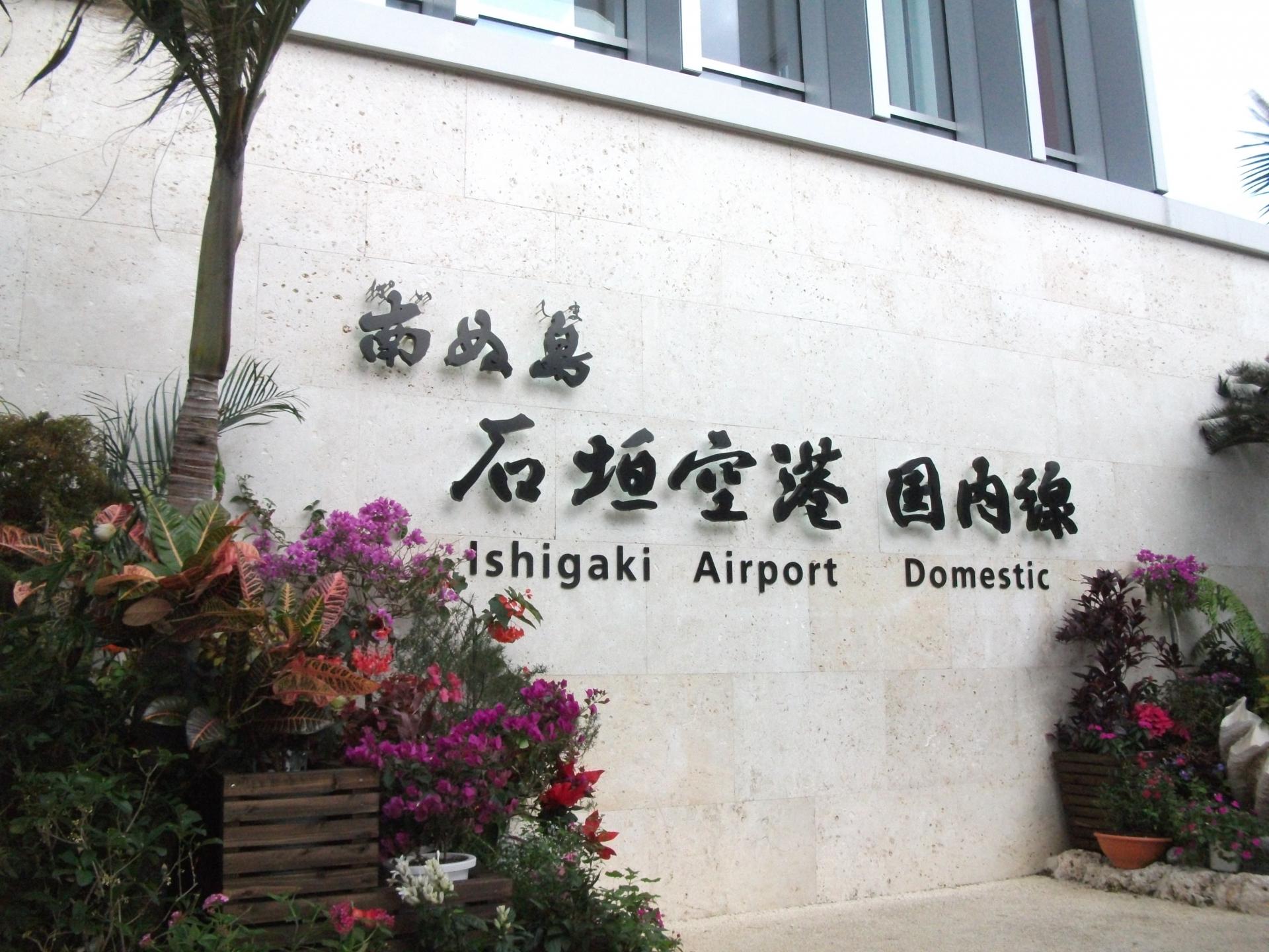 石垣空港の入口