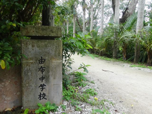 かつてあった由布島の旧校門跡