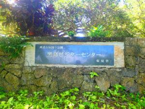 黒島ビジターセンター