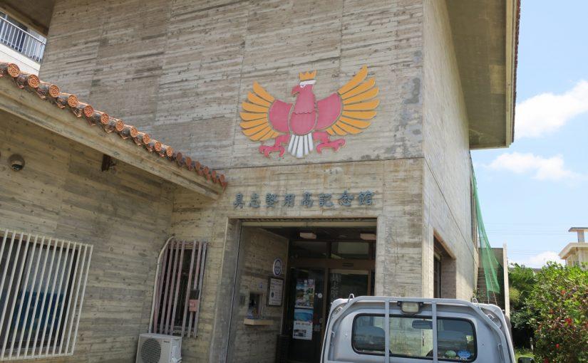 石垣島の具志堅用高記念館