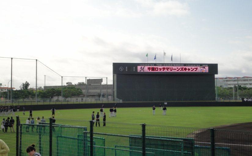 石垣市中央運動公園