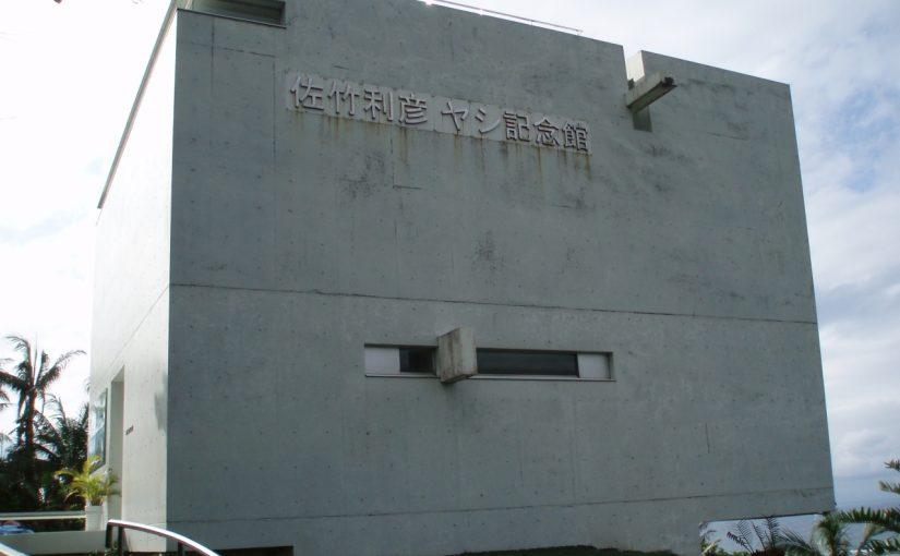 石垣島のサタケ八重山ヤシ記念館