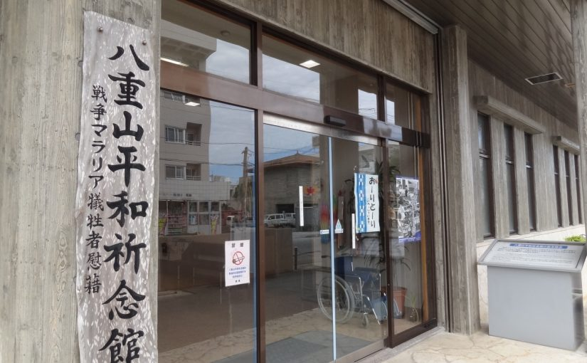 石垣島の八重山平和記念館