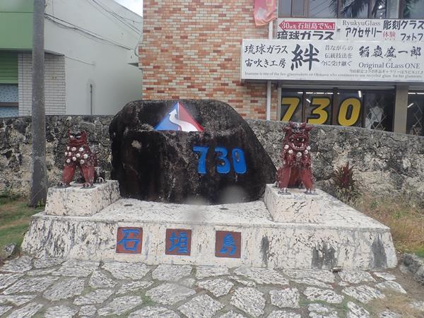 石垣島の730交差点