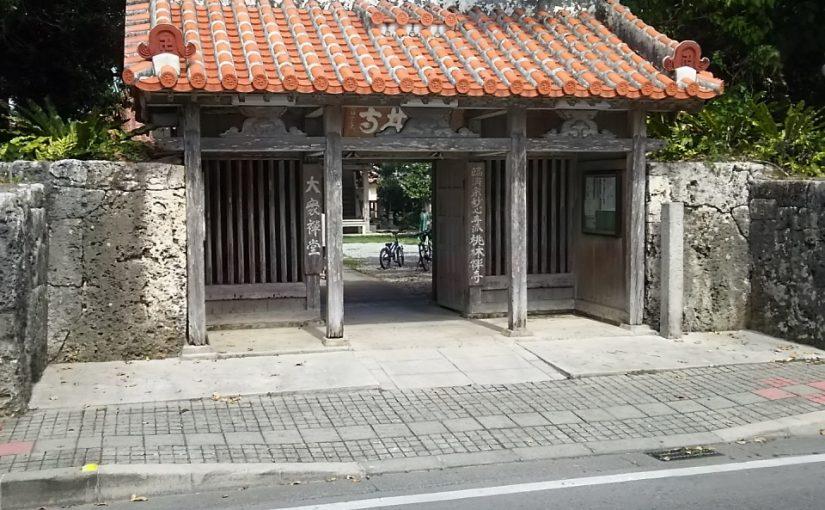 石垣島の桃林寺