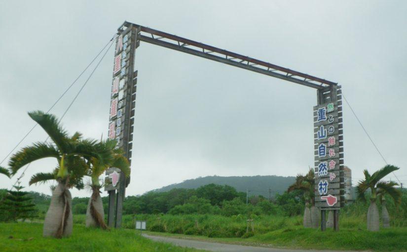 八重山自然村