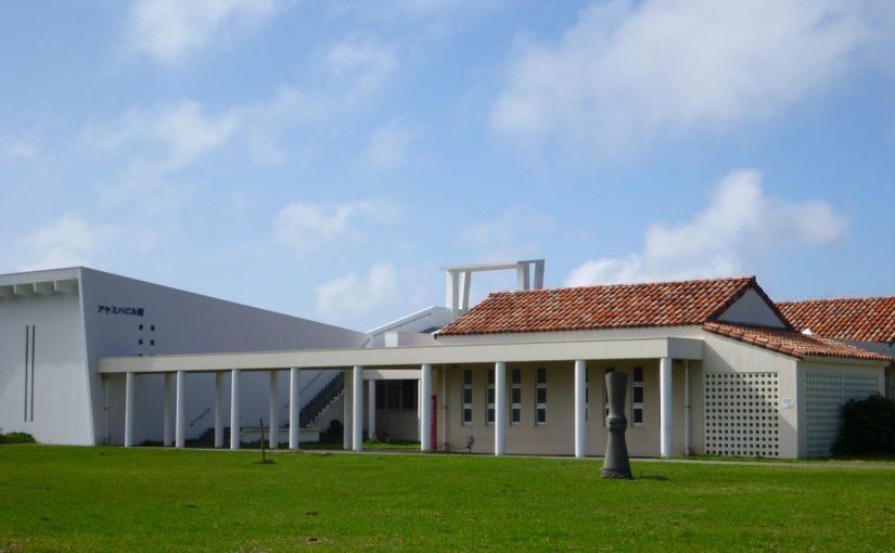 与那国島のアヤミハビル館