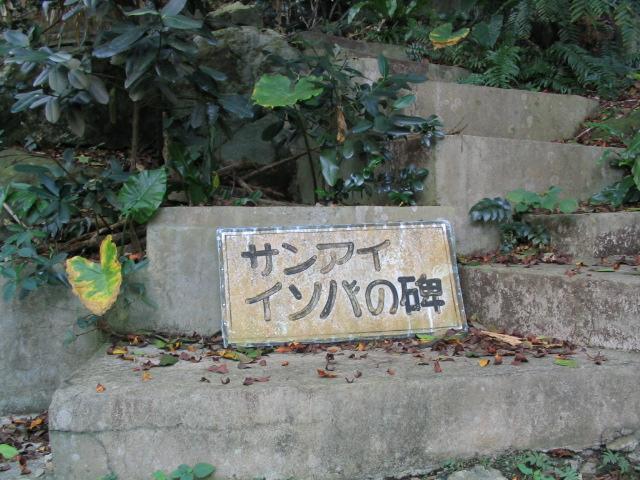 与那国島のサンアイイソバの碑