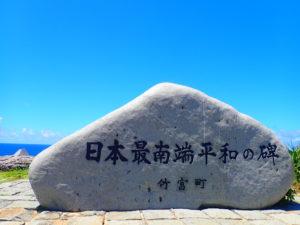 日本最南端の碑