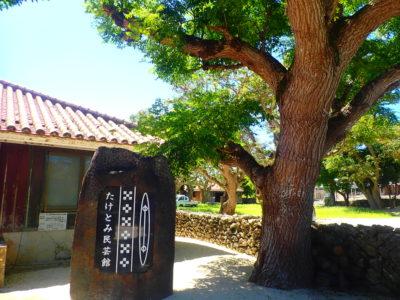 竹富民芸館