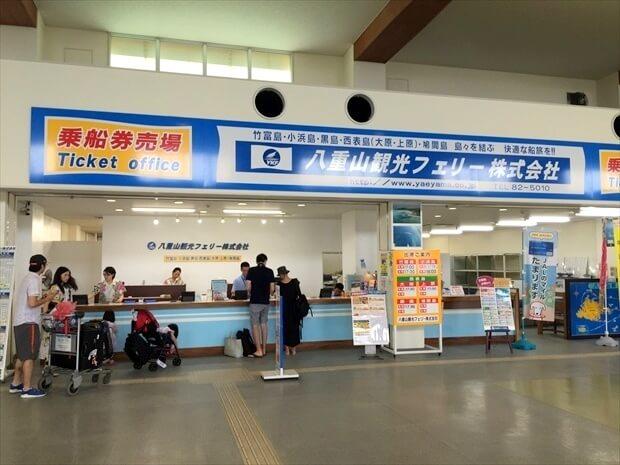 石垣島離島ターミナルカウンター