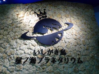 石垣島、星ノ海プラネタリウム