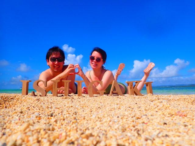 石垣島、幻の島(浜島)上陸、シュノーケリング、カップルで
