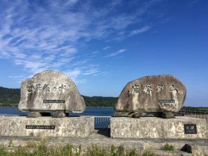 石垣島の底原ダム
