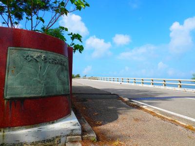 石垣島、名蔵大橋