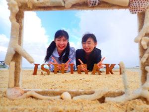 石垣島、幻の島、女の子、友達と