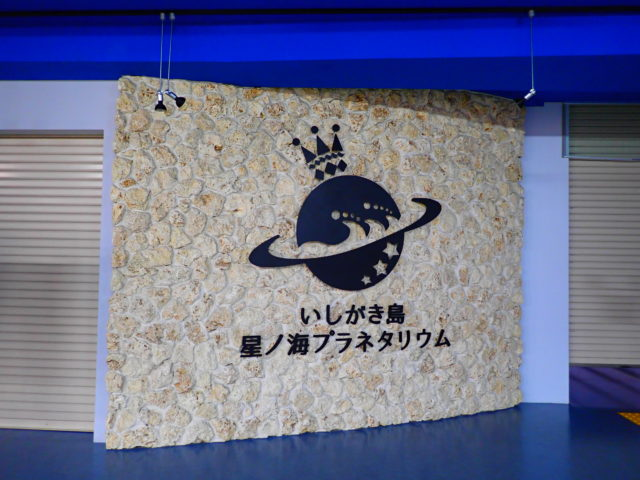石垣島 星ノ海プラネタリウム