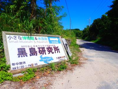 黒島研究所の入り口