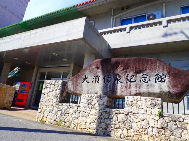 大濱信泉記念館