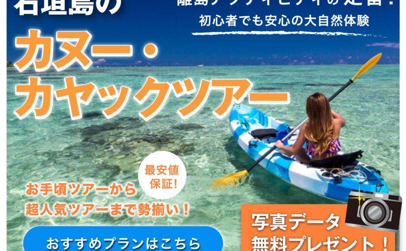 石垣島のカヌー・カヤックツアー
