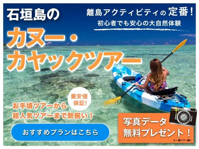 石垣島 カヌー・カヤック