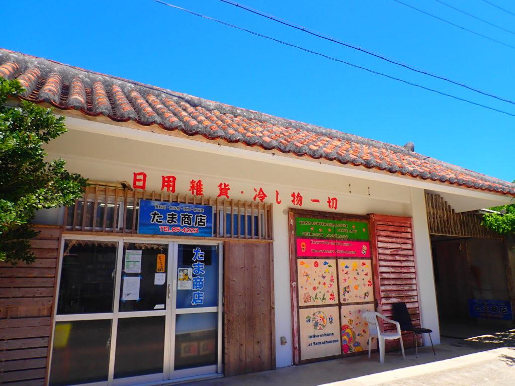 黒島郵便局