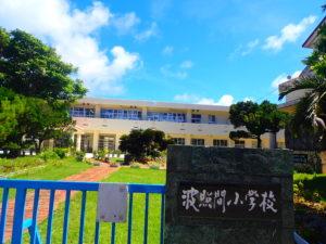 波照間小学校