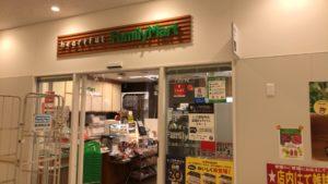 ファミリーマート石垣県立八重山病院店