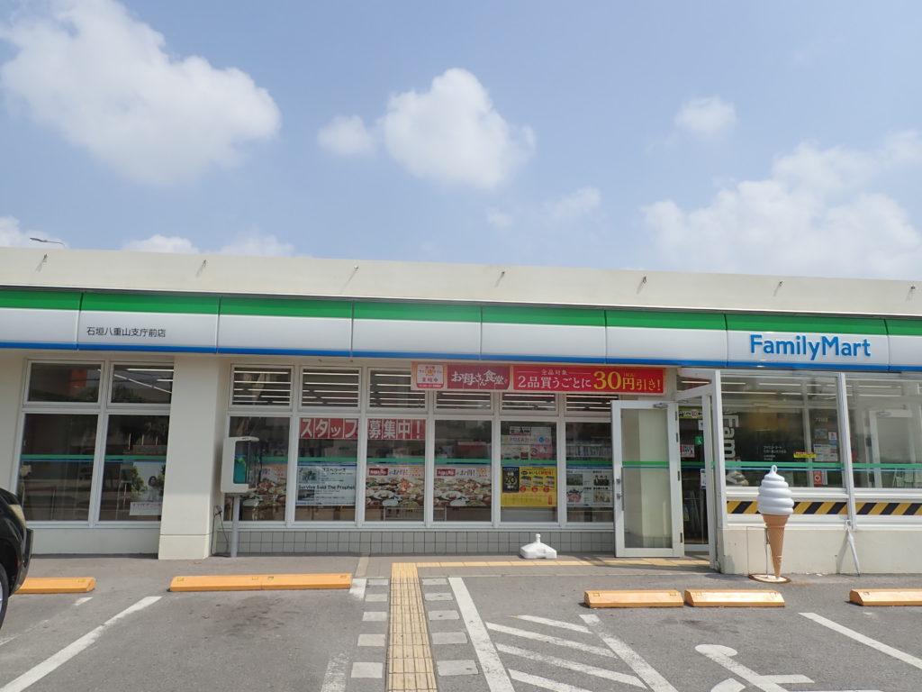 ファミリーマート石垣八重山支庁前店