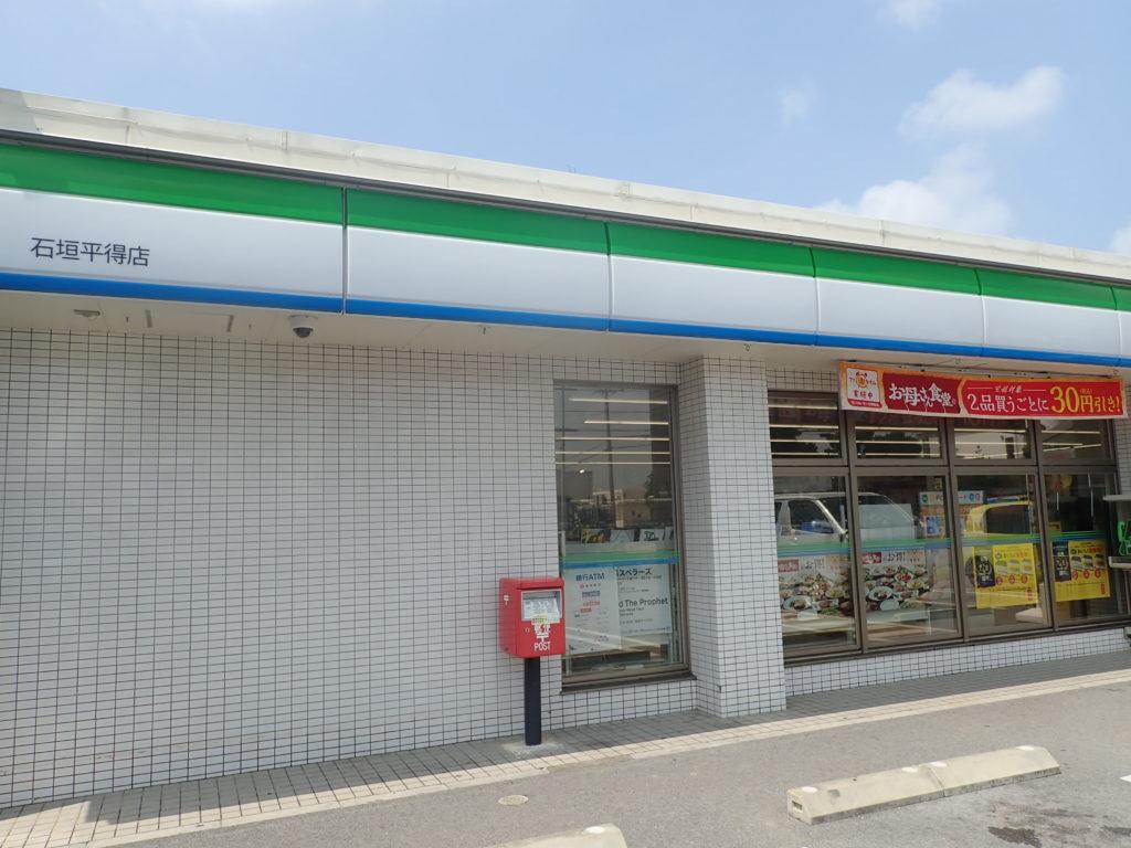 ファミリーマート石垣平得店