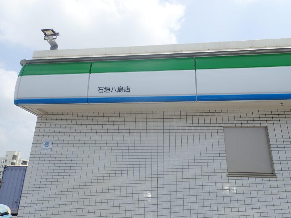 ファミリーマート石垣八島店