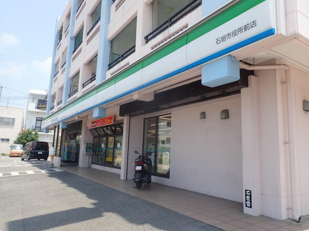 ファミリーマート石垣市役所前店