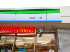 ファミリーマート石垣シード店