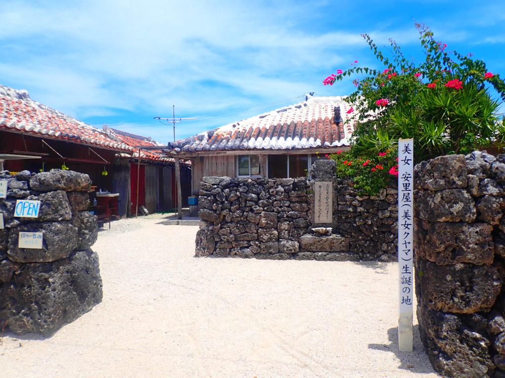 安里屋クヤマ生誕の地