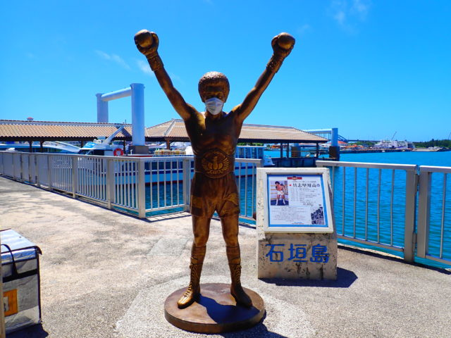 石垣港の具志堅用高像