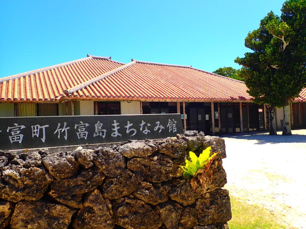 竹富島まちなみ館
