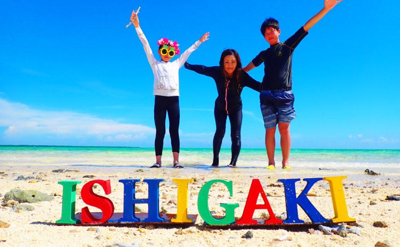 石垣島、幻の島上陸&シュノーケリングツアー、家族で