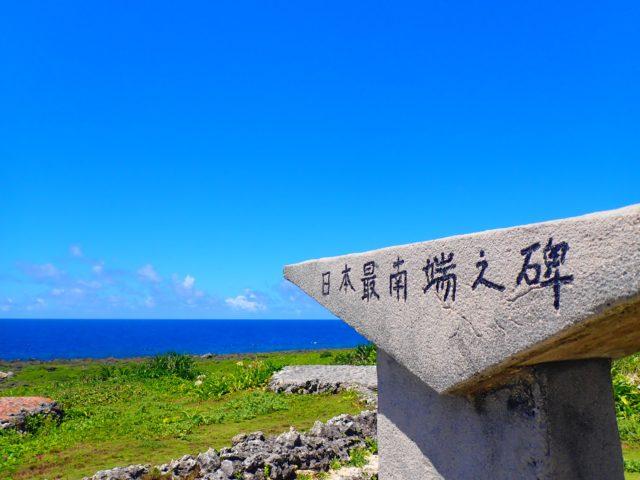 波照間島の最南端の碑