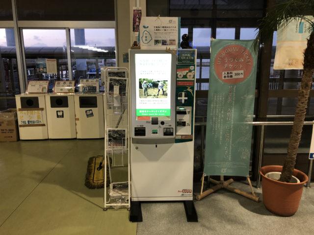 入島料支払い用の機械