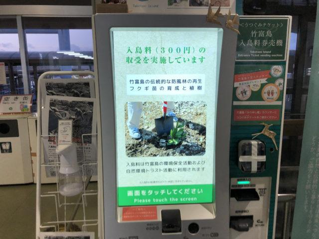 竹富島入島料専用券売機の画面
