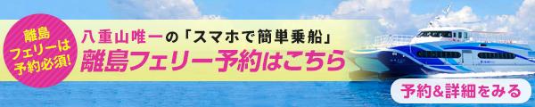 フェリーオンライン予約