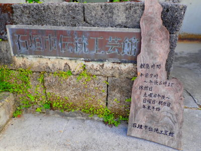 石垣市伝統工芸館