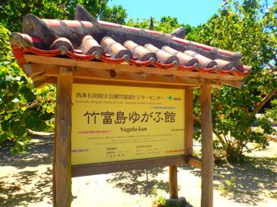 竹富島ビジターセンターゆかぶ館